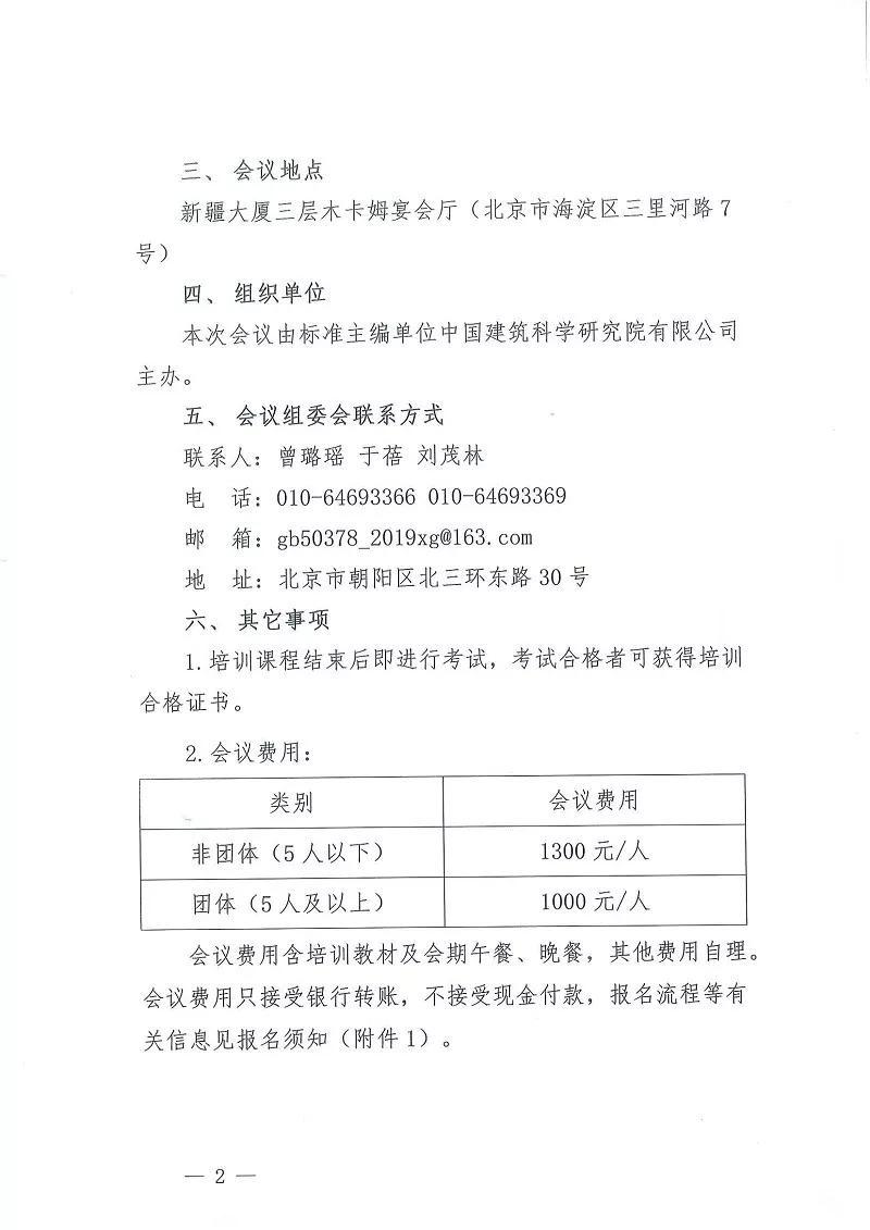 新標準培訓會-2.jpg
